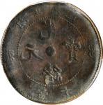 湖北省造光绪元宝当十文。错版。(t) CHINA. Hupeh. Mint Error -- Full Brockage Obverse -- 10 Cash, ND (1902-05). PCGS