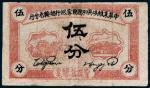 苏维埃银行湘赣省分行伍分