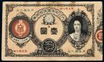 明治大日本帝国政府纸币壹圆