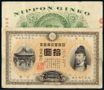 """明治四十一年(1908年)日本银行兑换券""""野猪""""拾圆一枚,六八成新"""
