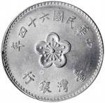 民国六十四年台湾银行壹圆铝样币 PCGS SP 64 CHINA. Taiwan. Aluminum Yuan Pattern, ND (1975).