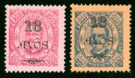 Macao  Stamp  1902 Macau surcharged on King Carlos, set of 13, unused, Scott 119-131