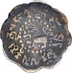 1919年西藏狮图7-1/2 Skar铜币。 (t) CHINA. Tibet. 7-1/2 Skar, BE 15-53 (1919). PCGS VF-30.
