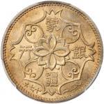 成纪二十七年蒙疆银行伍角。1938年。