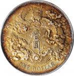 宣统三年大清银币壹圆普通 PCGS AU Details CHINA. Dollar, Year 3 (1911)