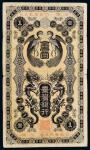 台湾银行金壹圆