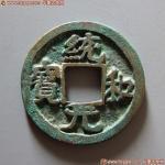 统和元宝背月