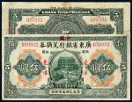 民国二年广东省银行改中国银行兑换券毫洋票伍圆一枚