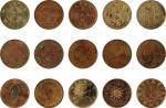 清-民国铜币一组十五枚