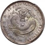 安徽省造无纪年一钱四分四厘大龙 PCGS AU Details Anhwei Province, silver 20 cents, Guangxu Yuan Bao