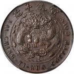 己酉宣统年造大清铜币二十文 PCGS AU 58
