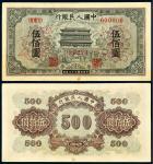 """1949年第一版人民币伍佰圆""""正阳门""""样票"""