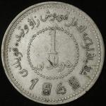 新疆省造造币厂铸壹圆尖足1 优美