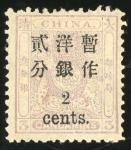 1897年小龙加盖暂作洋银新票1套,颜色鲜豔,齿孔完整,原胶轻贴,品相极佳