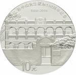 2016年孙中山先生诞辰150周年纪念银币30克 完未流通