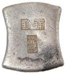 """清代广西""""祥珍 松记""""十两砝码锭一枚,侧打""""看银是假过火为真""""戳记,重量:366.4克,""""松记""""砝码锭较少"""