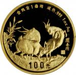 CHINA. 100 Yuan, 1991. Lunar Series, Year of the Goat. PCGS PROOF-69 DEEP CAMEO Secure Holder.