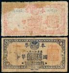 """民国三十一年中国银行本票国币壹圆、伍圆各一枚,安徽""""屯溪""""地名,珍罕,五成至六成新"""