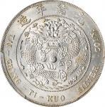 光绪年造造币总厂七钱二分普版 PCGS MS 63