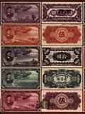 北京诚轩2009年春拍-纸币