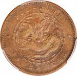福建省造光绪元宝十文黄铜 PCGS XF 45 CHINA. Fukien. 10 Cash, ND (1901-05).