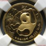 1985年熊猫纪念金币1/4盎司 NGC MS 69