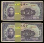 民国二十九年中国银行100元约220枚,VF品相