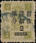 1897年慈喜寿辰纪念三版洋银贰分盖于贰分票,加盖複盖,销蓝色上海日戳,複盖大约有0.3 毫米下移位,左边齿孔不规则,品相中上,非常少见之变体。陈目#76e文献:慈喜寿辰纪念票及其加盖票第137页,陈