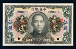 12年中国银行汕头壹圆样本