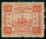 1894年慈寿初版新票1套,正面颜色鲜豔,齿孔完整,再胶,上中品