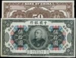 民国三年中国银行伍拾圆印样
