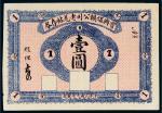 民国九年(1920年)黑河宝兴煤矿公司老羌帖存券壹圆