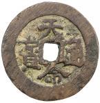 清代天命通宝汉文 上美品 QING: Nurhachi, 1616-1625, AE cash