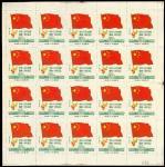 1955年纪东6中华人民共和国开国一周年纪念再版新票全张,共50套,其中2500元为拼版,5000元为全张2版及半版1件,其馀折版,保存完好,少见。 China  Peoples Republic