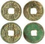 中国古钱一组2枚 美品
