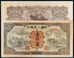 """1949年第一版人民币壹仟圆""""运煤与耕田""""/PMG63"""