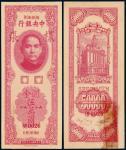 民国三十七年中央银行中华书局版关金券玫红色伍万圆正、反单面样票各一枚