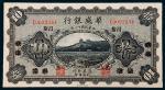 民国十一年(1922年)华威银行北京改昌黎拾圆