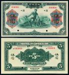 """1921年工商银行有限公司美钞版国币券汉口伍圆样票一枚,加盖""""SPECIMEN""""并打孔,九八成新"""