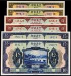 民国十年(1921年)震义银行纸币一组六枚