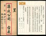 1935年集成公司租契2件,均贴六和塔图印花税票1分2枚,均带原封套,保存完好。 Micellaneous  Revenue 1933-36 Two old Chinese Lease Contrac