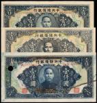 民国三十三年中央储备银行国币券壹仟圆三枚