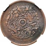 CHINA. Chekiang. 10 Cash, ND (1903-06). NGC VF Details--Surface Hairlines.