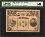 光绪三十三年华商上海信成银行壹圆。库存票。 (t) CHINA--EMPIRE.  Sin Chun Bank of China. 1 Dollar, 1908. P-Unlisted. Remain