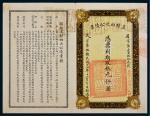 民国直隶四次公债票仟圆