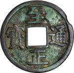 元代至正通宝折十背十壹两重 上美品 CHINA. Yuan Dynasty. 10 Cash Charm, ND (1350-68)