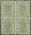 1883年厚紙大龍一分四方連新票一件,保留大部份原膠,票脚有一齒位缺失,顏色鮮明,中上品.China Large Dragons 1883 Thicker Paper 1ca. pale green