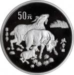 1991年辛未(羊)年生肖纪念银币5盎司 PCGS Proof 67+