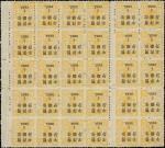 洋银半分盖于叁分银票,黄橙色,三十方连,来由版式B,包括右格全版,此版有双体; 包括Cent后大㸃和3.5mm距离(R[15]). 邮票不论来自第一和第二格又或第五和第六格,都有3字B型修饰(左格[1