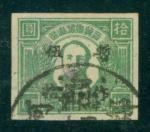 1947年华北区嘉禾图毛像冀南加盖红色暂作伍拾圆旧票1枚,上中品,少见。 China  Liberated Areas  1937-49 North China Liberated Area : Ch